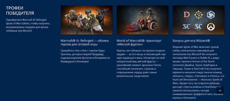Warcraft III: Reforged Spoils of War